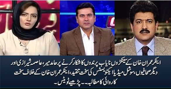 Hamid Mir, Asima Sherazi And Other Media Persons Critical Tweets Against Anchor Imran Khan