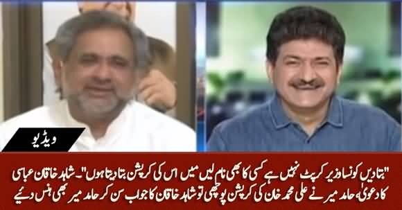 Shahid Khaqan Abbasi Was Speechless When Hamid Mir Asked Him to Tell Ali Muhammad Khan's Corruption