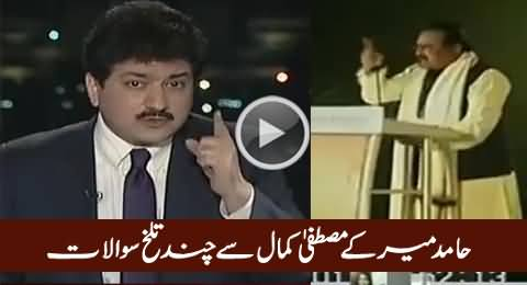 Hamid Mir Asks Some Tough Question From Mustafa Kamal