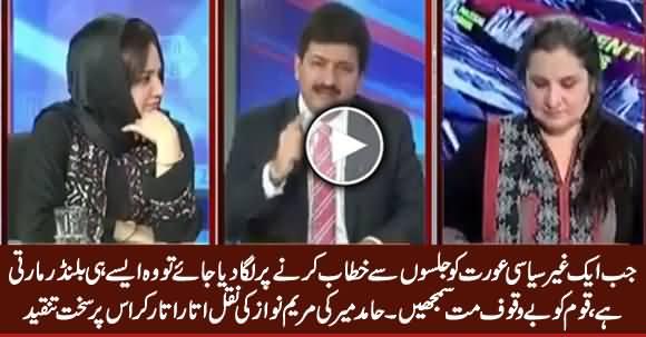 Hamid Mir Badly Bashing And Criticizing Maryam Nawaz & Calling Him