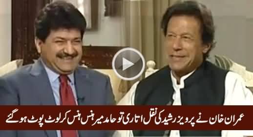 Hamid Mir Badly Laughing When Imran Khan Mimics Pervez Rasheed
