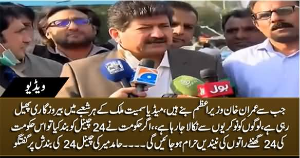 Hamid Mir Bashes PM Imran Khan For Banning Channel 24