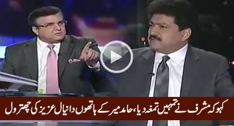 Hamid Mir Bashing Daniyal Aziz For Getting Medal From Pervez Musharraf