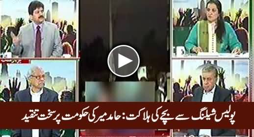 Hamid Mir Bashing PMLN Govt For Crackdown Against PTI & Killing A Child