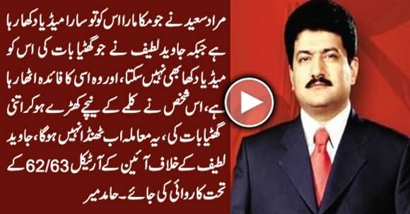 Hamid Mir Blasts on Javed Latif And Demands Action Against Him Under Article 62/63