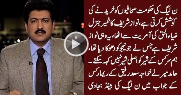 Hamid Mir Blasts on Nawaz Sharif & PMLN In Reply To Khawaja Saad Rafique's Remarks