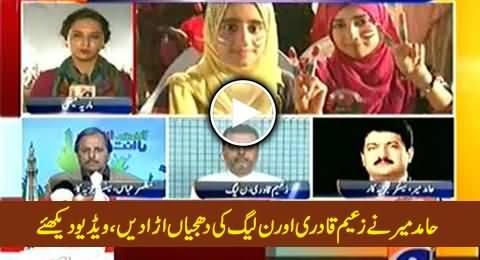 Hamid Mir Blasts Zaeem Qadri and PMLN Govt Performance in Live Show