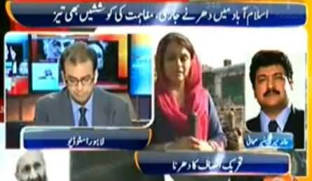 Hamid Mir Briefly Telling PTI's Plan and Strategy to Enter in Red Zone