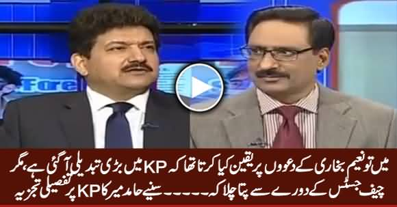 Hamid Mir Comments on Chief Justice Visit to KPK & PTI Govt Performance in KPK