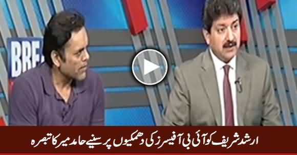 Hamid Mir Comments on IB Officers Threatened Anchor Arshad Shareef