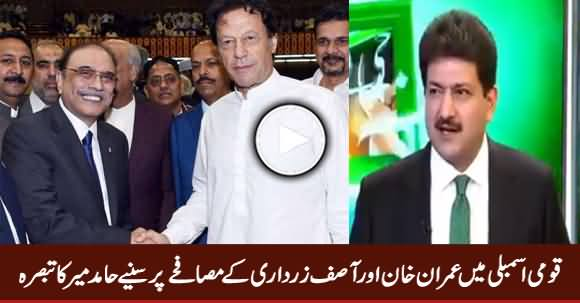 Hamid Mir Comments on Imran Khan & Asif Zardari's Handshake in Parliament