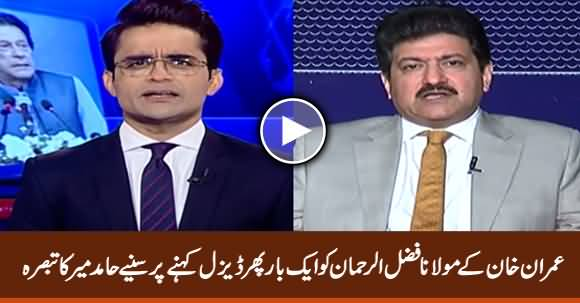 Hamid Mir Comments on Imran Khan Calling Fazlur Rehman