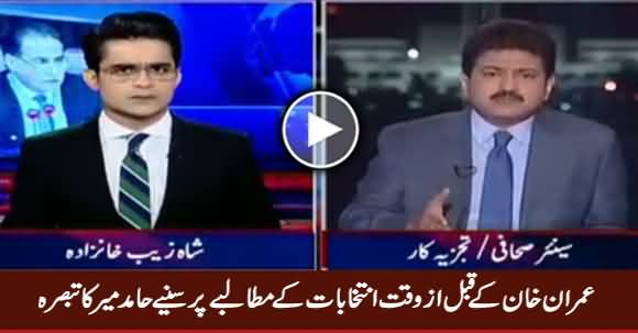 Hamid Mir Comments on Imran Khan's Demand of Early Elections