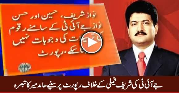 Hamid Mir Comments on JIT Report Against Sharif Family