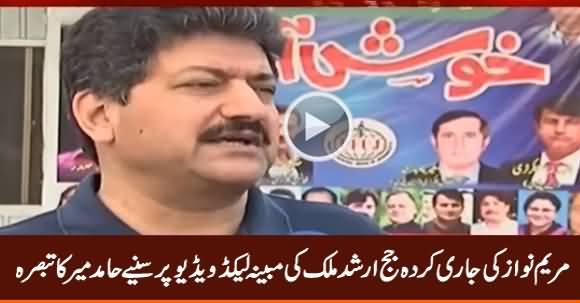 Hamid Mir Comments on Judge Arshad Malik's Leaked Video