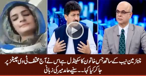 Hamid Mir Comments on Lady Tayyaba Farooq Who Is With Chairman NAB In Leaked Video