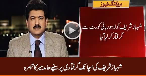 Hamid Mir Comments on Shahbaz Sharif's Sudden Arrest