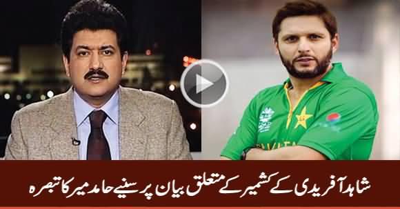 Hamid Mir Comments on Shahid Afridi Statement About Kashmir