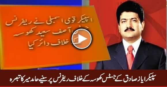 Hamid Mir Comments on Speaker Ayaz Sadiq's Reference Against Justice Khosa