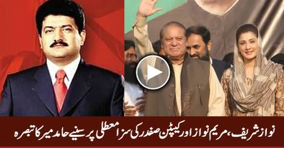 Hamid Mir Comments on Suspension of Nawaz Sharif, Maryam Nawaz & Captain Safdar's Sentence