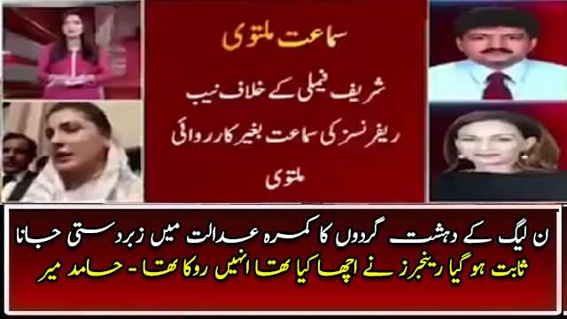 Hamid Mir comments on today´s PLMN Lawers strife in court