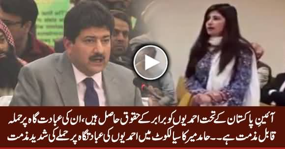 Hamid Mir Condemns The Attack on Ahmadi's Worship Place in Sialkot