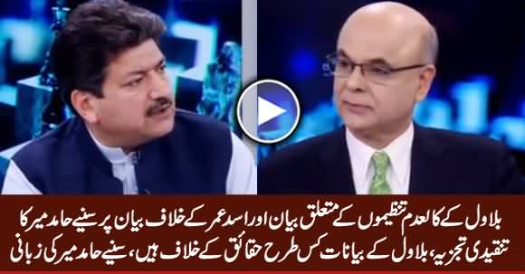 Hamid Mir Critical Analysis on Bilawal's Statement About Banned Outfits & Asad Umar