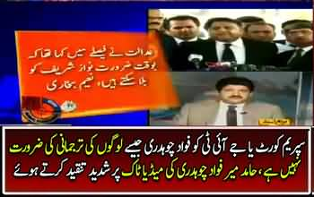 Hamid Mir Criticizing Fawad Chaudhry For Misleading Nation on Panama Case