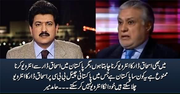 Hamid Mir Criticizes Govt For Not Allowing Pakistani Journalists To Interview Ishaq Dar