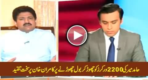 Hamid Mir Criticizing Kamran Khan On Fleeing From BOL Leaving 2200 Workers Behind