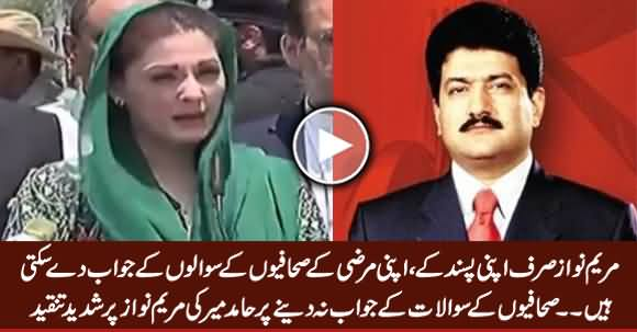 Hamid Mir Criticizing Maryam Nawaz For Not Answering The Questions of Journalists