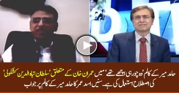 Hamid Mir Declared Imran Khan 'Sultan Tabahuldin Kashkoli' In His Column - Asad Umar Reply To Hamid Mir