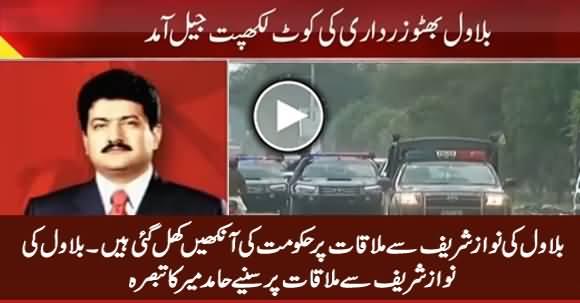 Hamid Mir Detailed Analysis on Bilawal's Meeting with Nawaz Sharif in Jail