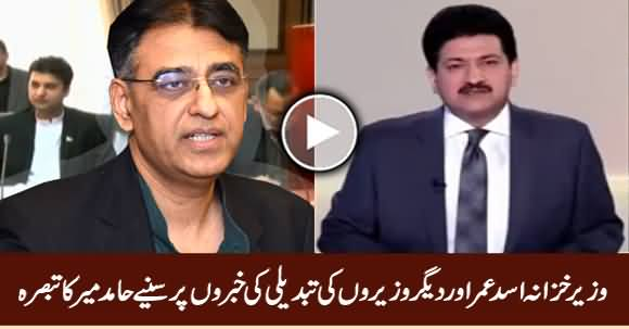 Hamid Mir Detailed Analysis on News of Changing PTI Ministers Including Asad Umar