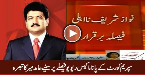 Hamid Mir Detailed Analysis on Supreme Court Verdict on Review Petition in Panama Case