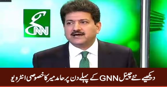 Hamid Mir Exclusive Interview on The First Day of New Channel GNN News