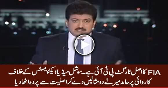 Hamid Mir Explaining How FIA's Real Target Is Only PTI