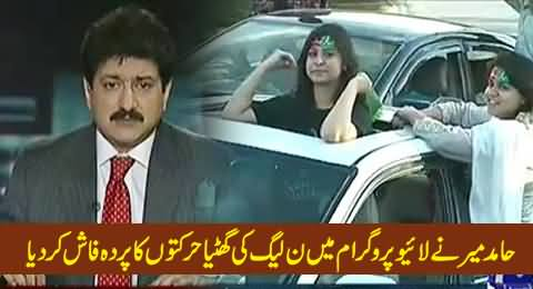 Hamid Mir Exposed How PMLN Using Punjab Police to Harass PTI Workers Before Long March