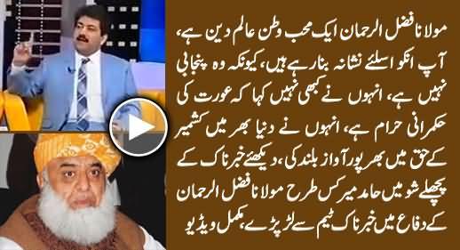 Hamid Mir Fights With Khabarnaak Team While Defending Maulana Fazal ur Rehman