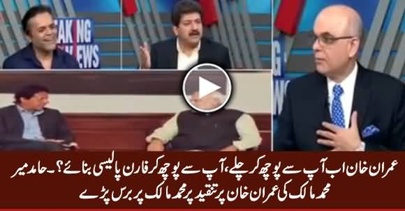 Hamid Mir Gets Angry on Mohammad Malick Over His Criticism on PM Imran Khan