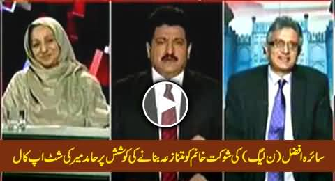 Hamid Mir Gives Shut Up Call to Saira Afzal (PMLN) on Trying to Politicize Shaukat Khanum Hospital