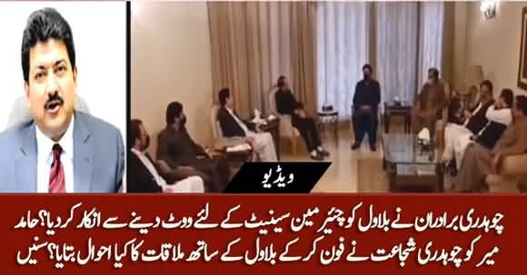 Hamid Mir Shared Inside Story Of Bilawal Bhutto & Chaudhry Brothers Meeting