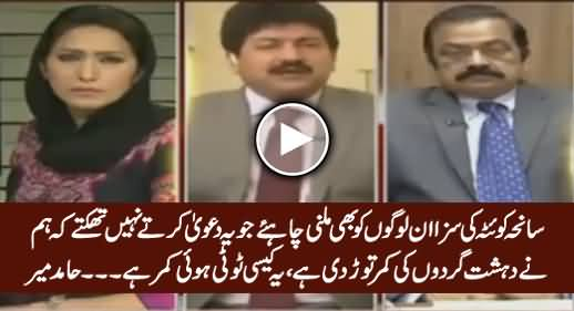 Hamid Mir Harshly Criticizing Pakistan Army & Security Agencies on Quetta Incident