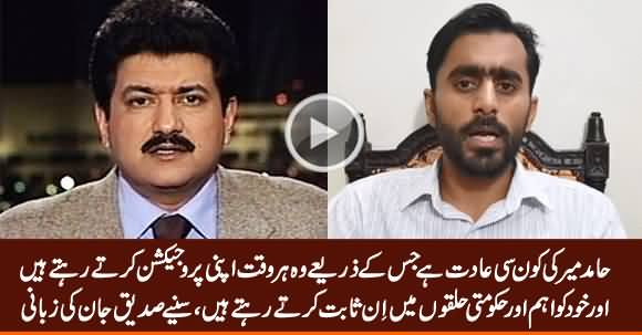 Hamid Mir, Imran Khan And Other Journalists Who Make Try To Make People Fool - Details by Siddique Jan