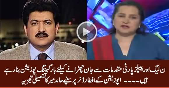 Hamid Mir Inside Analysis On Maryam Nawaz And Bilawal Zardari Iftar Dinner