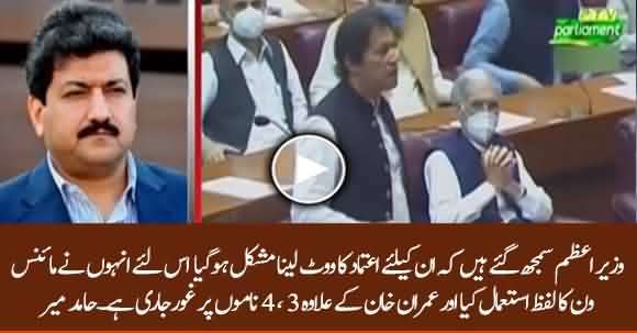 Hamid Mir Tells Inside Story On PM Imran Khan Using 'Minus One' Word In His Speech