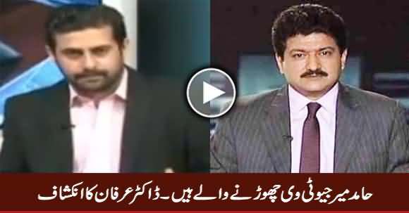 Hamid Mir Is Going to Leave Geo Tv And Jang Group - Dr Irfan Reveals