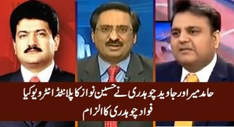 Hamid Mir & Javed Chaudhry Did Planted Interviews of Hussain Nawaz - Fawad Chaudhry
