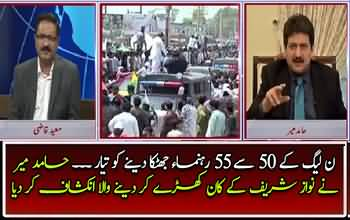 Hamid Mir kay Tehelka Khaiz Inkeshafaat
