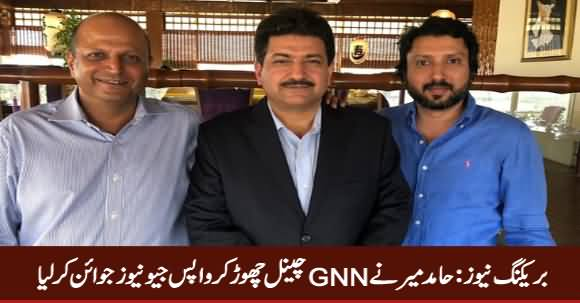 Hamid Mir Left GNN News And Joined Back Geo News